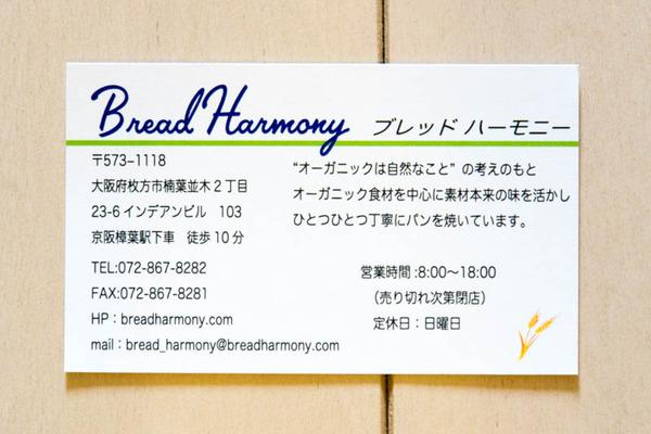 ブレッドハーモニー3-1606271