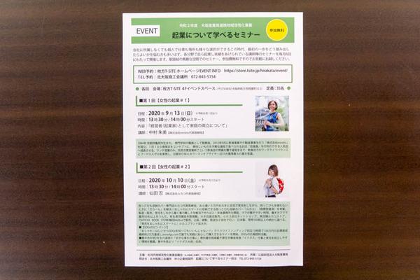 セミナー-2009041