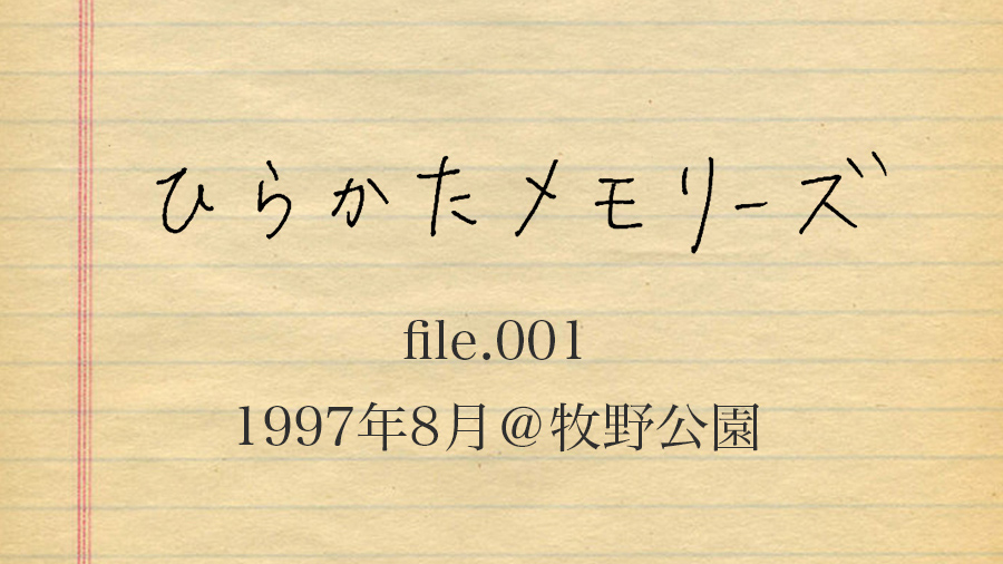 ひらかたメモリーズ001a