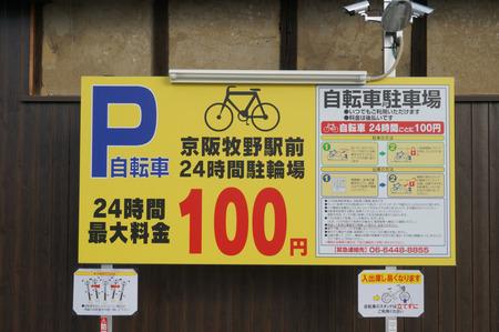 京阪牧野駅前24時間駐輪場131016-06
