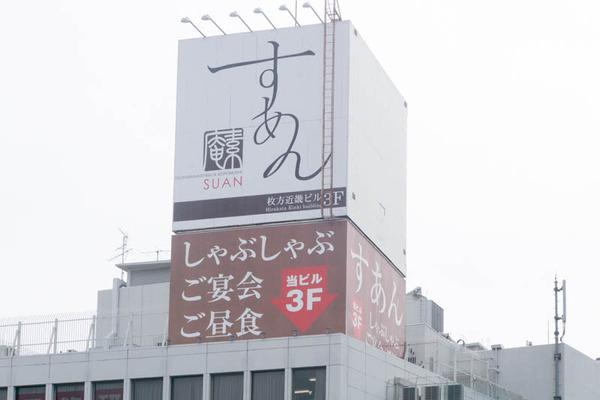 すあん-1703251