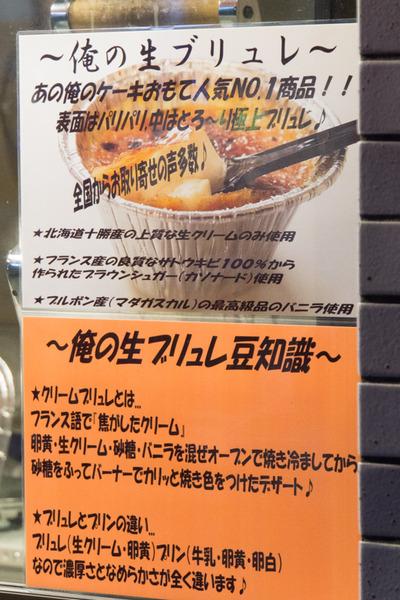 イカ焼きバル-16022711