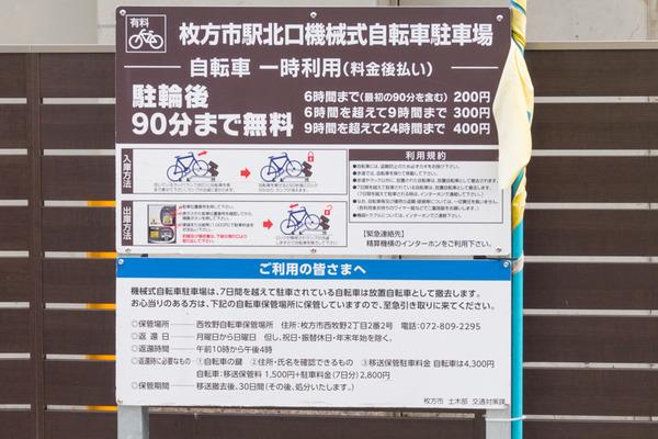 駐輪場まとめ-16101712