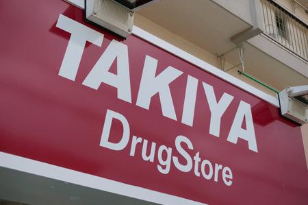 タキヤ130718-03