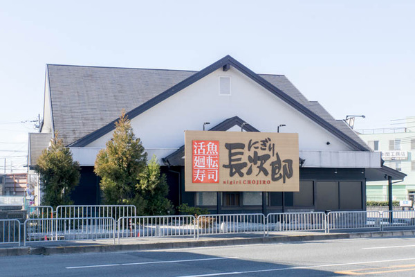 回転寿司-1801241