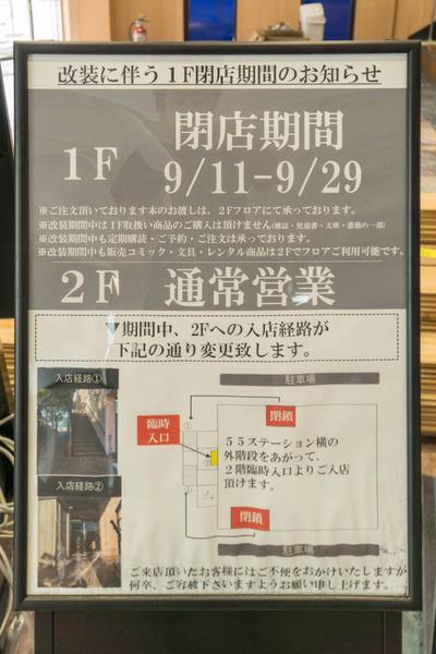 TSUTAYA東香里店-1709147