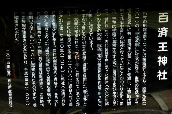 百済王神社-15122404