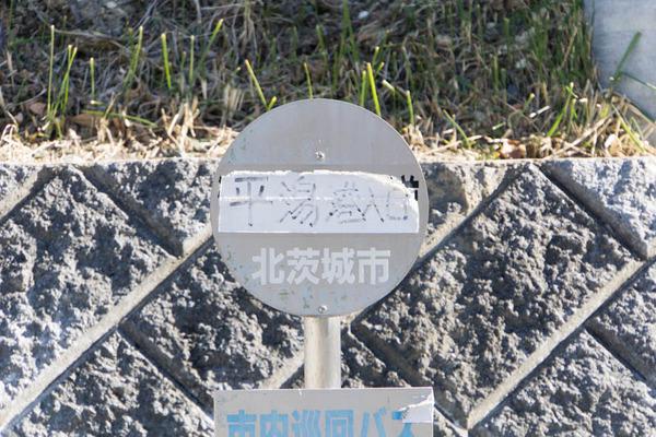 平潟町-17012832