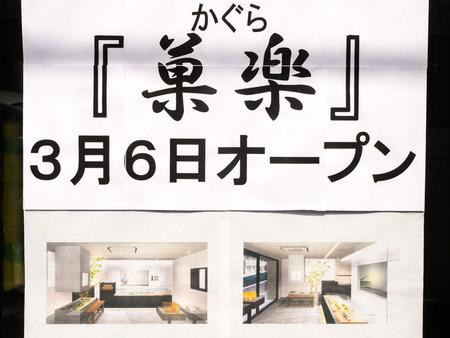 菓楽-1402266