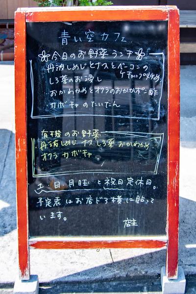 青い空カフェ1907306