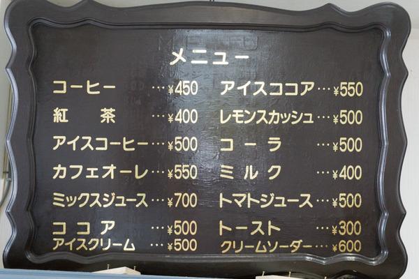 喫茶コグマ-3