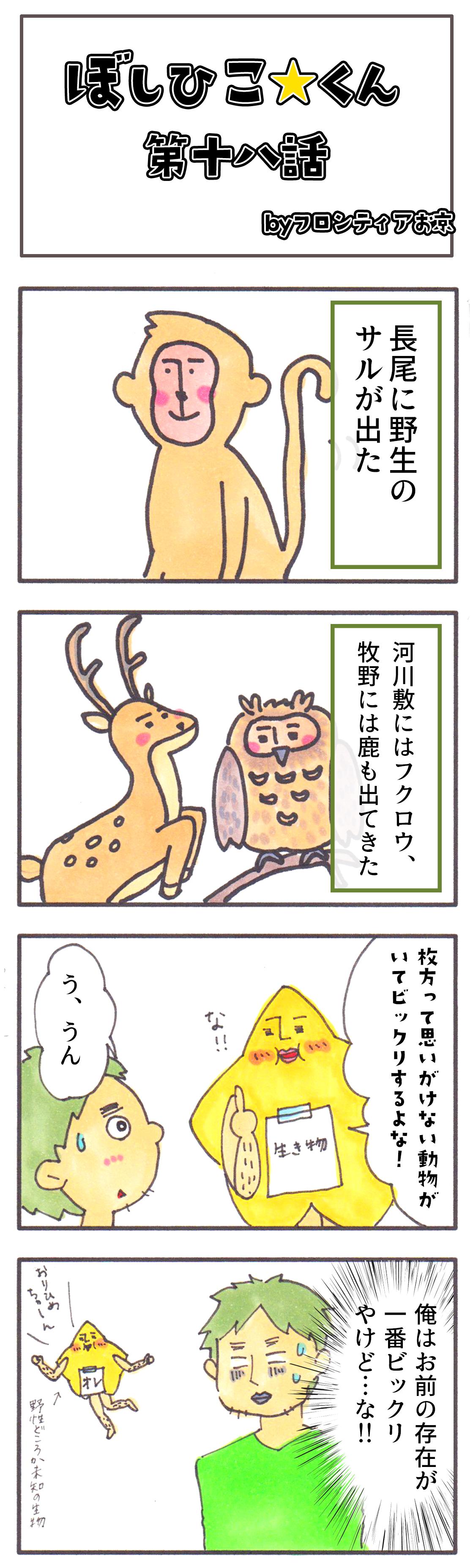四コマ18話