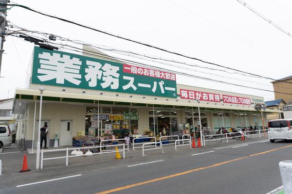 業務スーパー長尾店