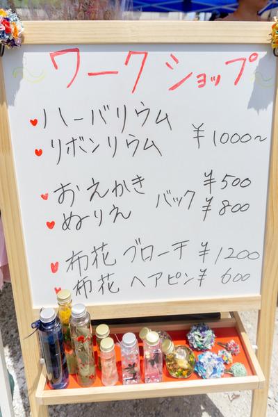 ひらかぐマルシェ(小)-41