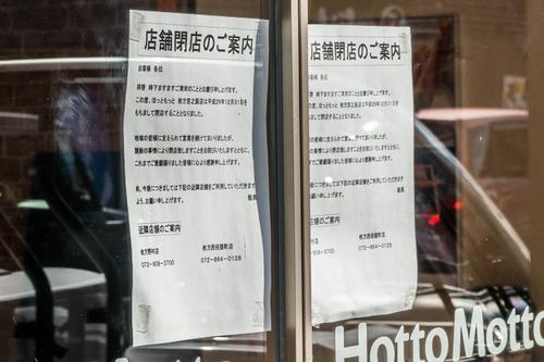 宮之阪ほっともっと-1412106