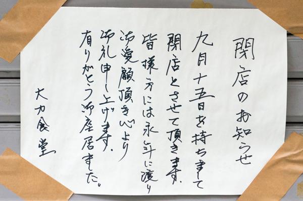 20170922大力食堂