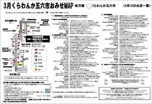 goroku030310a