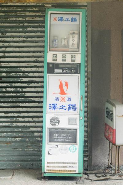 沢の鶴-1904254
