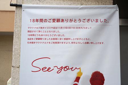 マクドナルド枚方イズミヤ店131027-05