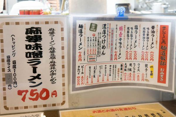 麺道服部-1609213