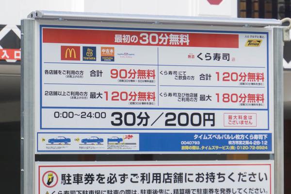 くら寿司枚方宮之阪-1611227
