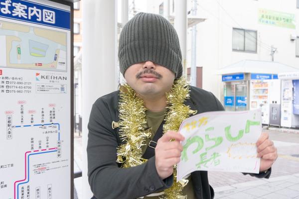 わらしべ長者長尾-17022121