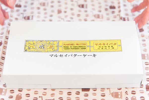 バターケーキ-7