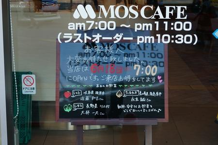 モスカフェくずは店130617-03