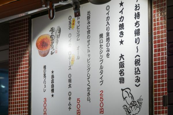 イカ焼きバル-16022710