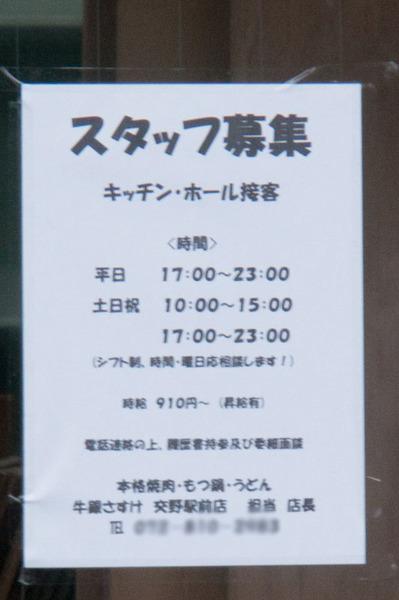 20180122牛銀さすけ交野駅前店-3