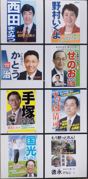 選挙3-1904161