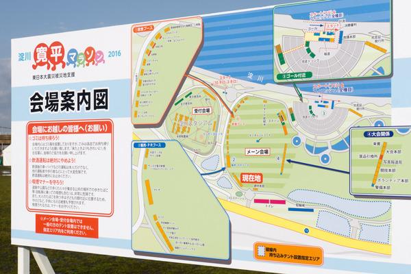寛平マラソン2016-16021404