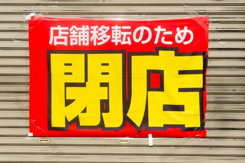 たまゆら枚方北店-1410212