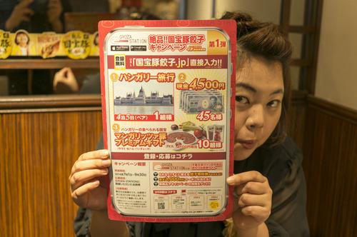 絶品国宝餃子-248