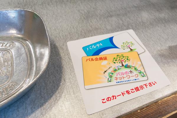 パル会員カード-1