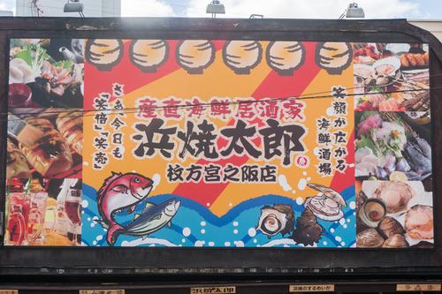 浜焼太郎-1410236