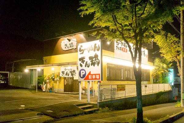 ぎん琉-1705018