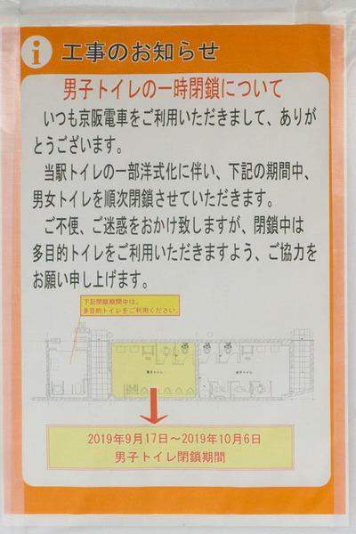 トイレ-1909242