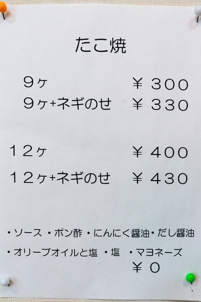 20171130たこ焼き清-4