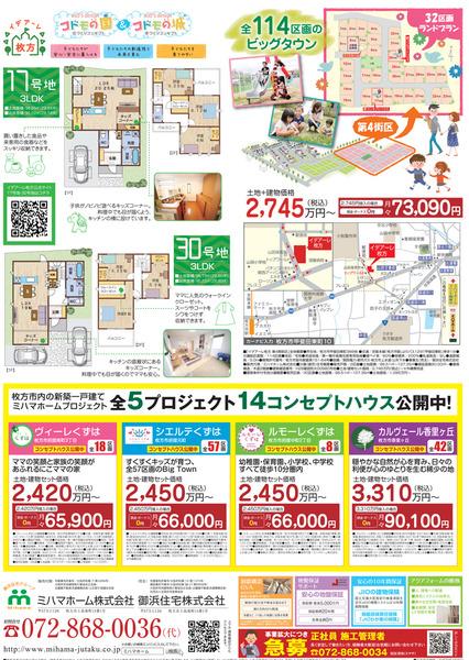 0224イデアーレ枚方B4_裏-(1)