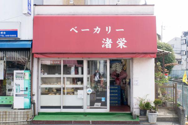 ベーカリー渚栄-1704052