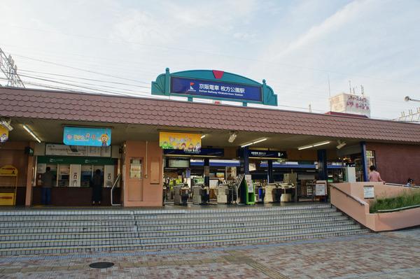 枚方公園駅1