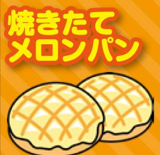 180915_ミハマホームB4o_焼きたてメロンパン