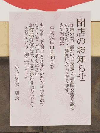あじまる亭121129-05
