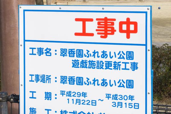 翠香園ふれあい公園-1801312