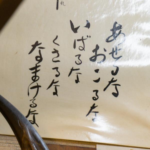 乃ん㐂(のんき)-26