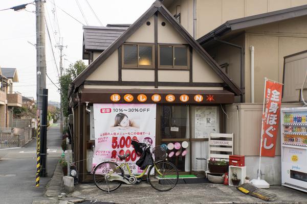 ほぐしやSUN-16010801