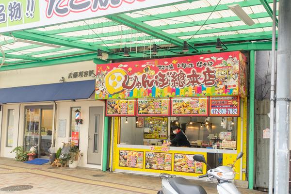じゃんぼ総本店-2003274