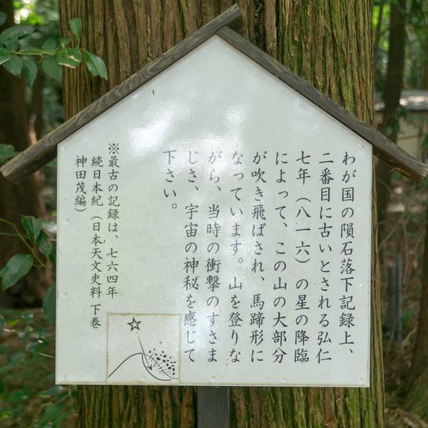 星田妙見宮-1708107