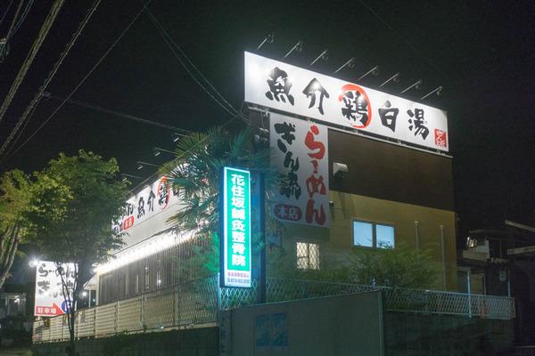 ぎん琉-17050113
